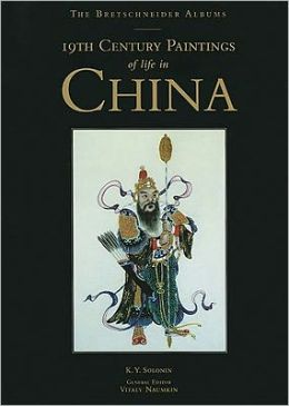 The Bretschneider Albums: 19th Century Paintings of Life in China K. Y. Solonin